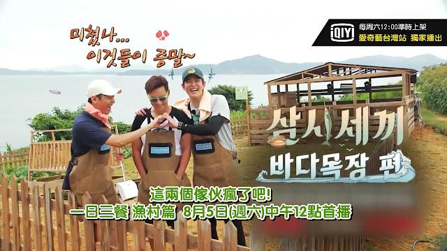 《一日三餐》漁村篇第4季-海洋牧場篇 愛奇藝台灣站獨家播出