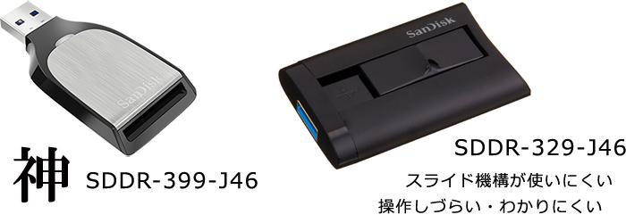 SDDR-399-J46旧モデル(SDDR-329-J46)との比較