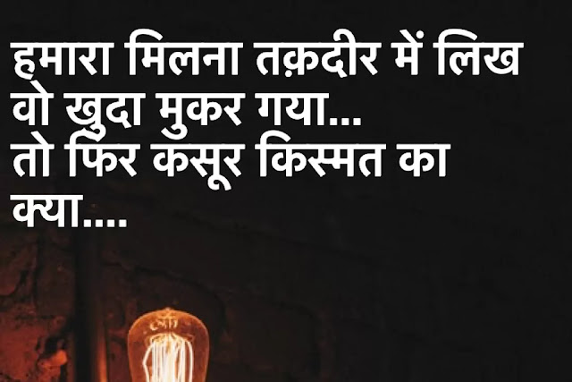 New sad status in hindi 2021