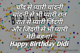 happy birthday messages for sister hindi