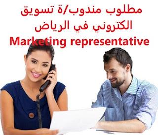 وظائف السعودية مطلوب مندوب/ة تسويق الكتروني في الرياض Marketing representative