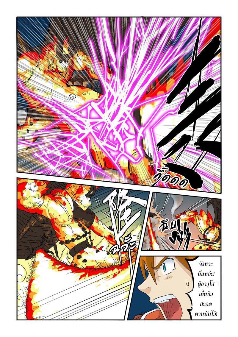อ่านการ์ตูน Tales of Demons and Gods 135 ภาพที่ 3