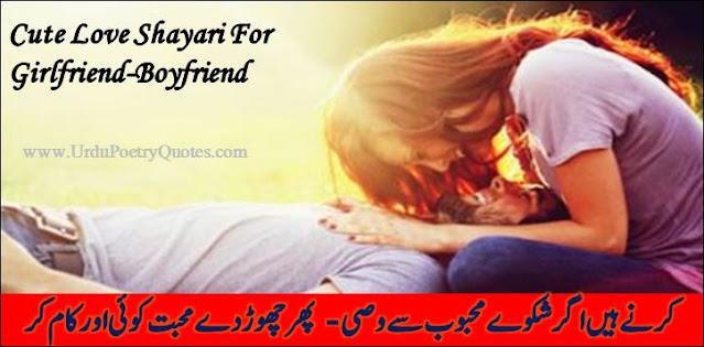 Cute Love Shayari For Girlfriend-Boyfriend In Hindi