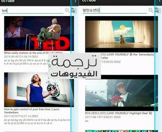 كيفيت إضافة تطبيق الترجمة ccTube -You Tube للاندرويد والايفون اخر تحديث