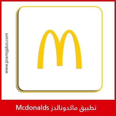 تنزيل تطبيق ماكدونالز اخر اصدار مجانا 2020