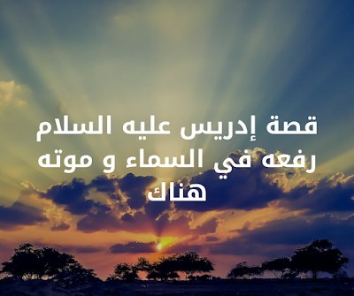 قصة إدريس عليه السلام،وكم مرة ذكر في القرآن الكريم.