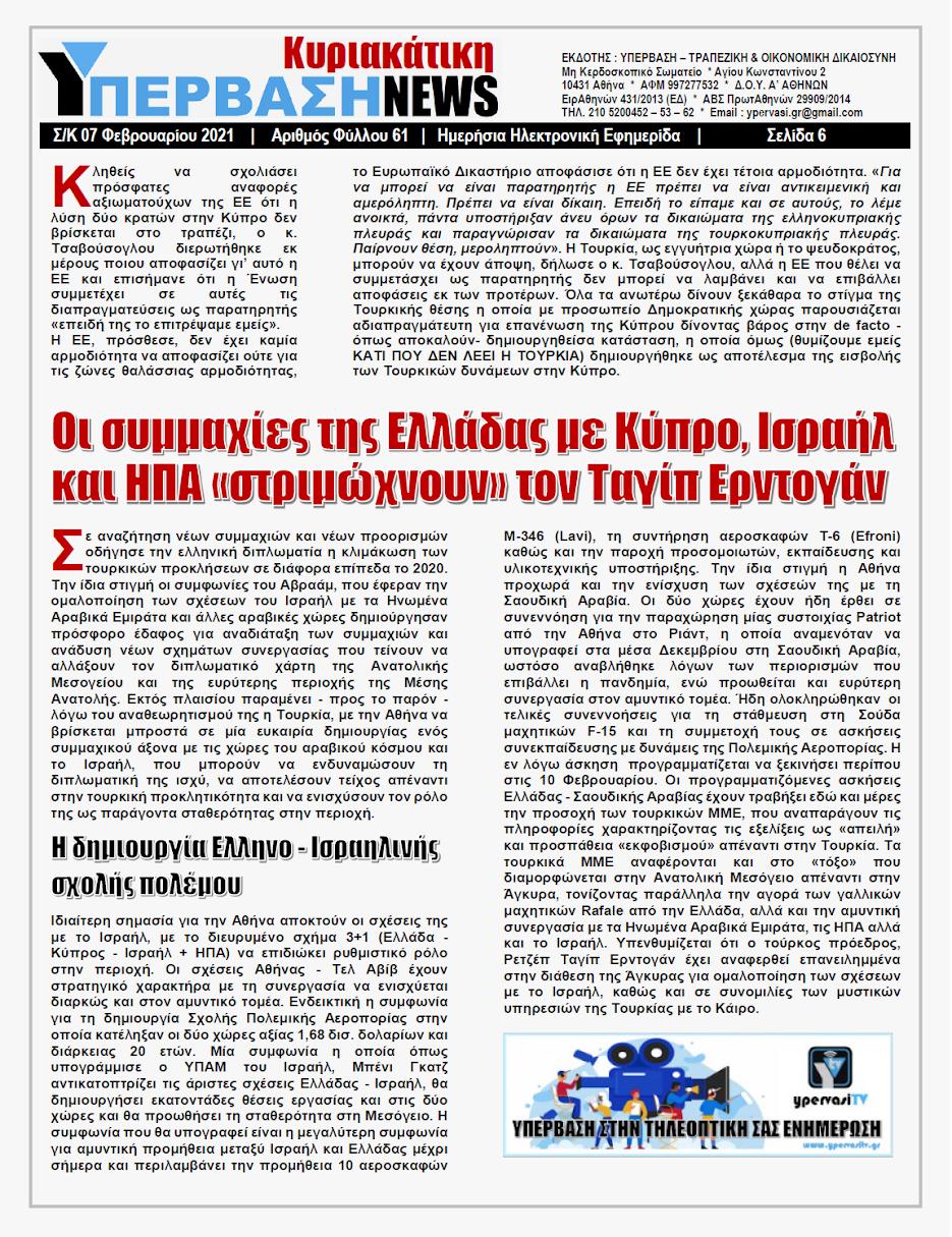 Το ενεργειακό μέτωπο που έχει σχηματιστεί από Ελλάδα και Κύπρο με τη συμμετοχή Γαλλίας- Ισραήλ- Αιγύπτου και Ηνωμένων Αραβικών Εμιράτων σταδιακά μεταλλάσσεται και σε μια αμυντική συμμαχία κατά των τουρκικών προκλήσεων με αυξανόμενη ενόχληση από την πλευρά της Άγκυρας.