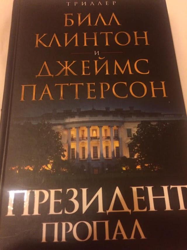 """В книге Билла Клинтона """"Президент пропал"""" пароль Sukhumi спасает США от мощнейшей кибератаки"""