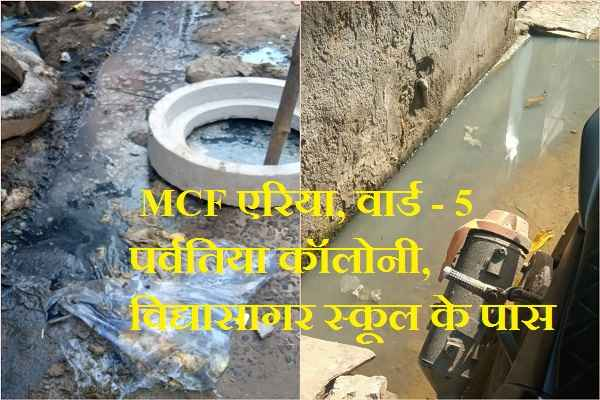 faridabad-mcf-work-ward-5-parvatia-colony-sewerage-problem
