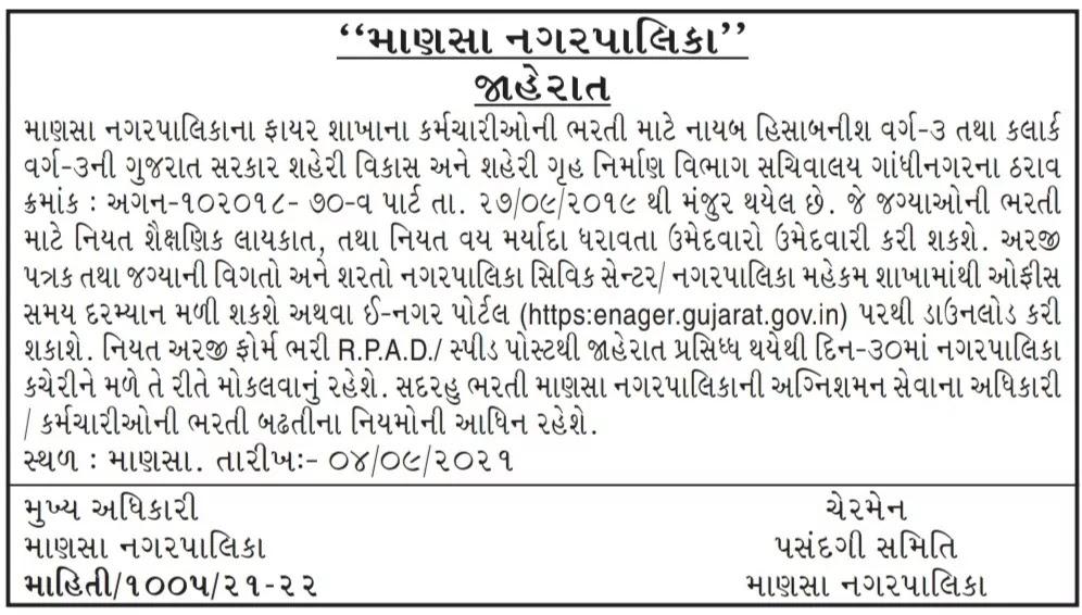 Mansa Nagarpalika has published the latest notification for Deputy Accountant Class - 3 & Clerk Class - 3 recruitment 2021.