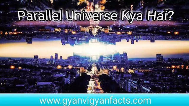parallel-space-universe-kya-hai-in-hindi