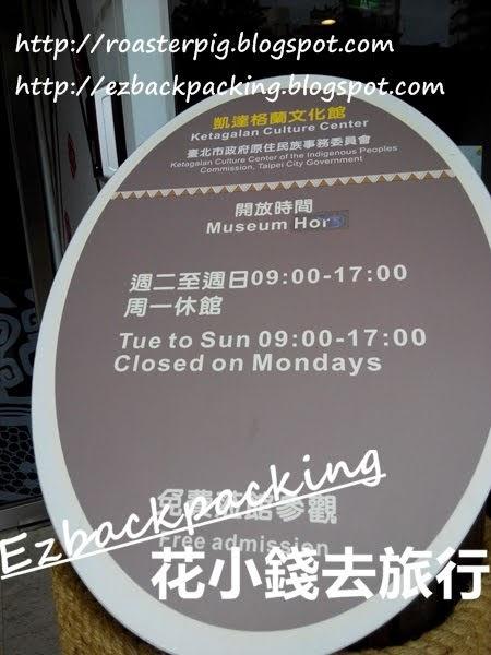 台北凱達格蘭文化館開放時間