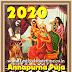 2020 Annapurna Puja Date and Time, 2020 অন্নপূর্ণা পূজা তারিখ আর সময়