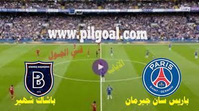 مباراة باريس سان جيرمان ضد باشاك شهير في الجول