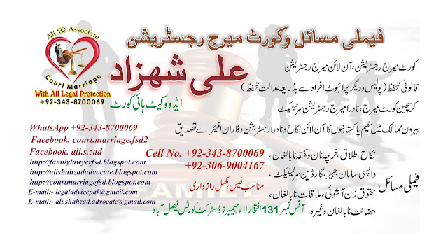 Court Marriage, Online Court Marriage, Court Marriage Procedure in Pakistan, Court Marriage Fee in Pakistan, Documents Required For Court Marriage, Court Marriage Protection, Muslim Court Marriage, Nikha, Online Nikha, Legal Help for Marriage, Divorce Lawyers, Family Lawyers, Civil Case Lawyers, Criminal Cases Lawyers, Legal Services, Civil Litigation, Criminal Prosecution & Defiance, Court Marriage, Women Protection against Sexual Harassment, Family and Matrimonial Matters (Divorced, Guardian, Custody of Minors/Children, Dower, Maintenance of Wife and Children/Minors etc.), Cyber Crimes, F.I.A. Related Cases, Court Decree or Stay Order against Fesco, SNGPL and others Government Departments., Court Decree against Education Board and University etc. for correction of name, father name, Date of Birth etc. ,N.G.O. Registration., Recovery of Bad Debts & Loans ( Banking Law), Rent Matters (Rent Registration etc.), Property related Matters., Consumer Protection Cases, Service and Labour Matters ( Labour Court cases etc.), Constitutional Writ Petitions., Company Registration etc., Deed Writing and Registration of Document., Registration of  Power of Attorney, Registry-Registration of Property, F.D.A related cases., Deceleration of Legal Heirs, Property Registration, Property Registration Procedure, court marriage in islam, court marriage in Pakistan, court marriage in Faisalabad, court marriage procedure in Pakistan, court marriage in Lahore, court marriage fee in Karachi, court marriage in islam in urdu, court marriage fees, court marriage in Faisalabad, court marriage, court marriage form, court marriage application form, court marriage allowed in islam, court marriage age, court marriage act, court marriage application, court marriage advocate, is a court marriage allowed in islam, courthouse marriage, how does a court marriage work, requirements for a court marriage, procedure of a court marriage, what is a court marriage uk, how is a court marriage ceremony, benefits of a court marriage, court marriage boy age, court marriage certificate, court marriage charges in Karachi, court marriage certificate in Pakistan, court marriage cost in Pakistan, court marriage cost, court marriage certificate image, court marriage certificate pdf, court marriage certificate format, court marriage documents list, court marriage documents, court marriage details, court marriage divorce, court marriage date, court marriage expenses in Pakistan, court marriage expenses, court marriage enquiry, court marriage eligibility, court marriage evidence, court marriage experience, court marriage fees in Karachi, court marriage fees in Pakistan, court marriage form download, court marriage fee in Lahore, court marriage form download Pakistan, court marriage form in Pakistan, court marriage girl age, court marriage hindu muslim, court marriage hong kong, court marriage how to do, court marriage in pakistan procedure, court marriage in Rawalpindi, court marriage in dubai for Pakistani, j&k court marriage, court marriage Karachi, court marriage kaise kiya jata hai, court marriage ki islam main haisiyat, court marriage ke rules in hindi, court marriage ke liye kya chahiye, court marriage Lahore, court marriage law in Pakistan, court marriage lawyer in Lahore, court marriage lawyer in Islamabad, court marriage lawyer in Karachi, court marriage law in pakistan in urdu, court marriage lawyers in Rawalpindi, court marriage lawyer, court marriage law, court marriage list, court marriage meaning in urdu, court marriage meaning, court marriage meaning in hindi, court marriage money, court marriage near me, court marriage notice, court marriage notice period, court marriage online, court marriage office, do court marriage, do court marriage Pakistan, of court marriage, procedure of court marriage, process of court marriage in hindi, procedure of court marriage in hindi language, procedure of court marriage in Pakistan, court marriage paper, court marriage procedure in Karachi, court marriage procedure in Lahore, court marriage procedure in Islamabad, court marriage process, court marriage Qatar, sharia court qatar marriage requirements, sharia court qatar marriage, court marriage rules in Pakistan, court marriage Rawalpindi, court marriage rules in urdu, court marriage requirements in Pakistan, court marriage rules, court marriage registration, court marriage requirements, court marriage rules hindi, court marriage registration online, court marriage shadi, court marriage status, court marriage steps, court marriage seattle, court marriage stamp paper, court marriage same day, court marriage time, court marriage tips, court marriage terms and conditions, court marriage total fees, court marriage total cost, court marriage uk, court marriage up, court marriage usa, court marriage Utah, court marriage uae, court marriage uk cost, court marriage under special marriage act, court marriage witness, court marriage wiki, court marriage Wikipedia, court marriage without parents consent, court marriage wishes, court marriage website, court marriage witness documents, court marriage in 1 day, 1 day court marriage, court marriage 2017, court marriage in 3 days, court marriage for muslim, court marriage for hindu girl and muslim boy, court marriage for lovers, court marriage for us visa, court marriage for h4 visa, court marriage for visa, court marriage for immigration, court marriage for Christian, court marriage for dependent visa,