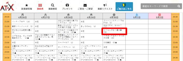 How Many Episodes of Higurashi no Naku Koro ni Gou? Release Date of Each Episode