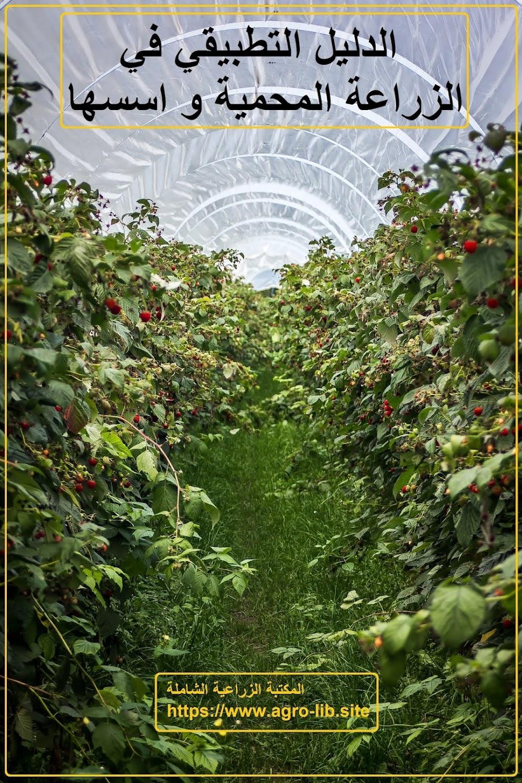 كتاب : الدليل التطبيقي في الزراعة المحمية و أسسها