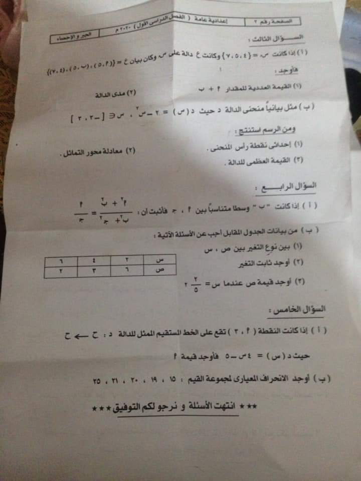 امتحان الجبر والاحصاء للصف الثالث الاعدادي الترم الاول 2020 محافظة سوهاج