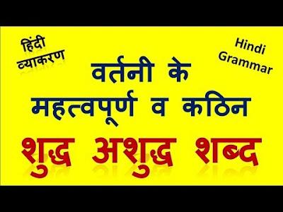 List of Hindi Shudh Ashudh Shabd