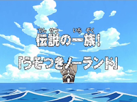 One Piece Episode 148