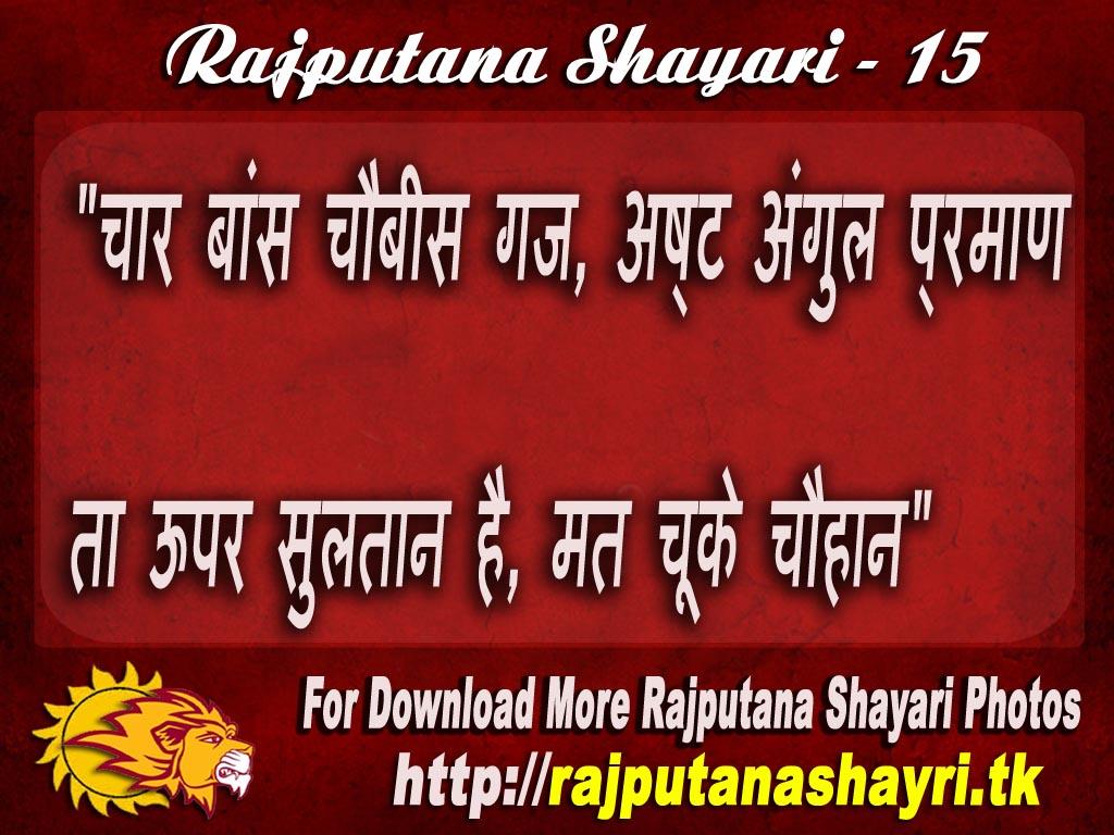 Rajput Wallpaper Hd Download Best Rajputana Shayari Photo Collection 2017 Rajputana