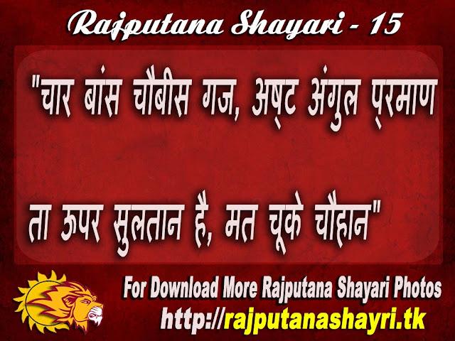 Best Rajputana Shayari Photo Collection 2017   Rajputana Shayari