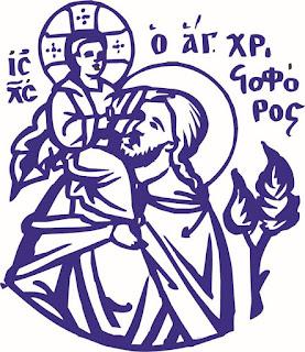 Χριστουγεννιάτικη Ἐκδήλωση τῶν παιδιῶν τῆς Ἐνορίας Ἁγίων Χριστοφόρου & Εὐθυμίου Κατερίνης.