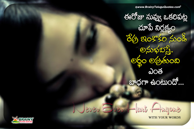 telugu quotes, life changing words in telugu, ncie words on relationship in telugu, telugu true relationship  quotes messages