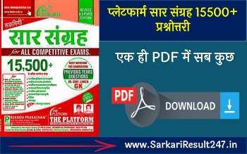 The Platform Saar Sangrah 15500+ Questions in Hindi | प्लेटफार्म सार संग्रह 15500+ प्रश्नोत्तरी PDF