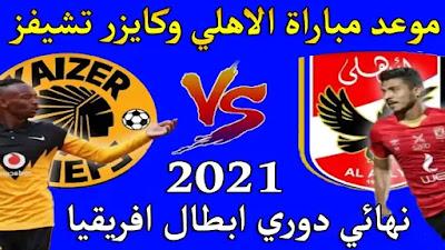 موعد مباراة الاهلي وكايزر تشيفز في نهائي دوري ابطال افريقيا 2021