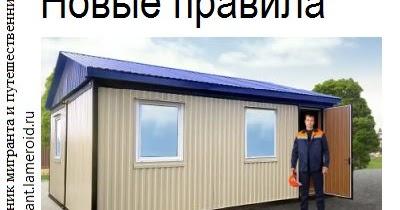 Новый закон о регистрации иностранцев в москве