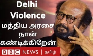 Rajinikanth Pressmeet on delhi violence
