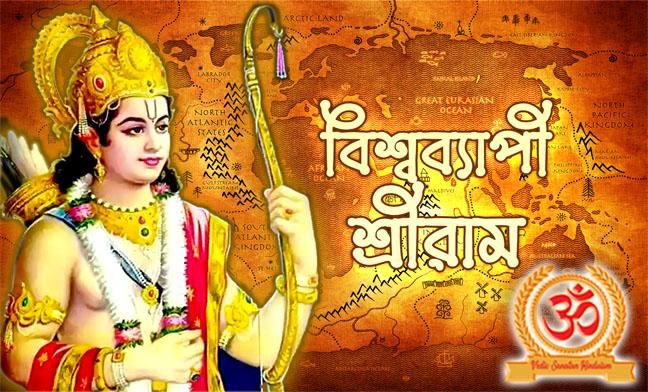 বিশ্বব্যাপী শ্রীরাম, শ্রীরাম, শ্রীরামচন্দ্র, শ্রীরাম বিভিন্ন নাম, Rama, রাম কে