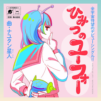 [Lirik+Terjemahan] NayutalieN feat. KAFU - Himitsu no UFO (UFO Rahasia) / Secret UFO