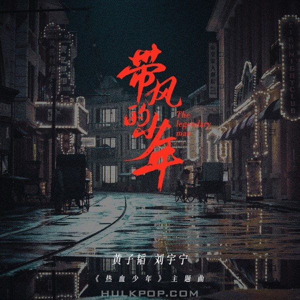 "Z.Tao & Liu Yu Ning – The Legendary Man (Theme Song from ""HOT-BLOODED YOUTH"") – Single"