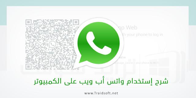 تنزيل واتس اب عربي للكمبيوتر مجانا