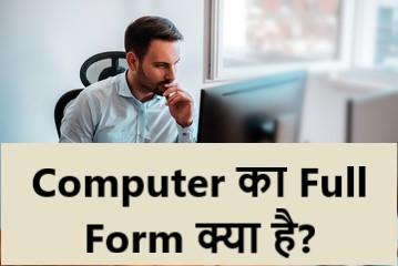 Computer का Full Form क्या है?