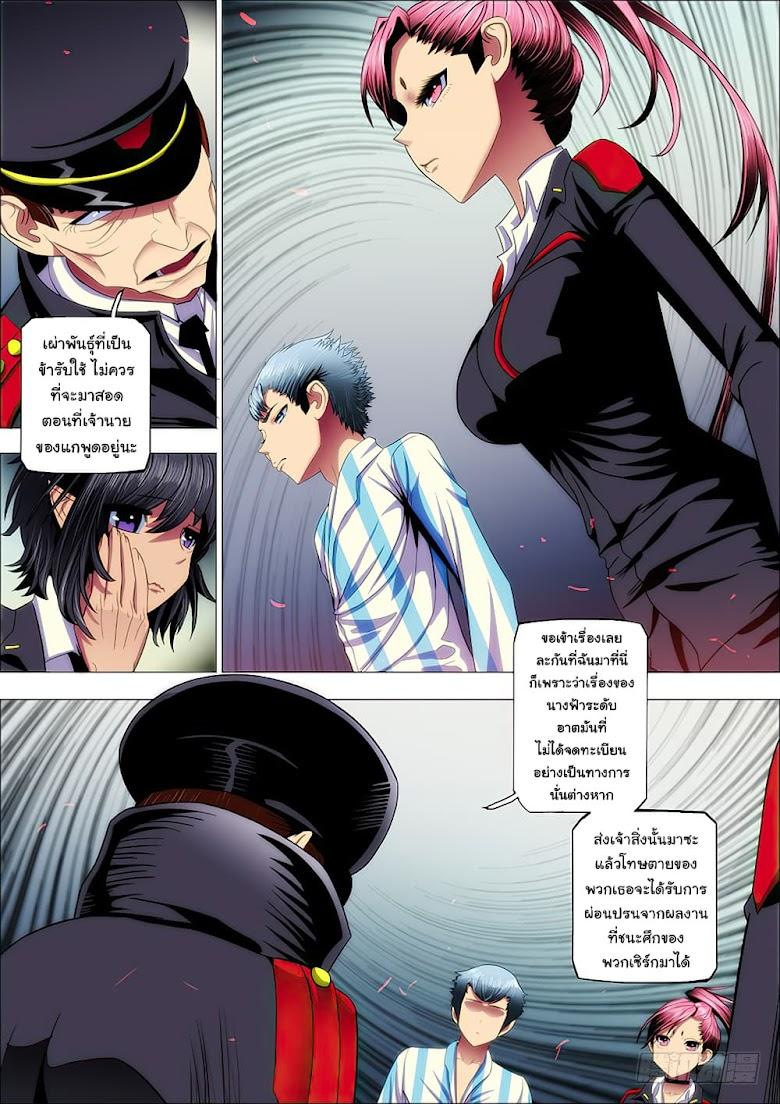 Iron Ladies - หน้า 4