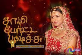 Mayakkam enna serial in polimer tv episode 123 / Best faerie tale