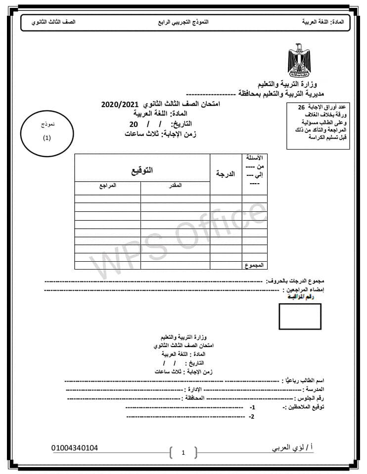 امتحان لغة عربية شامل مطابق لأقرب توقع للثانوية العامة 2021 1