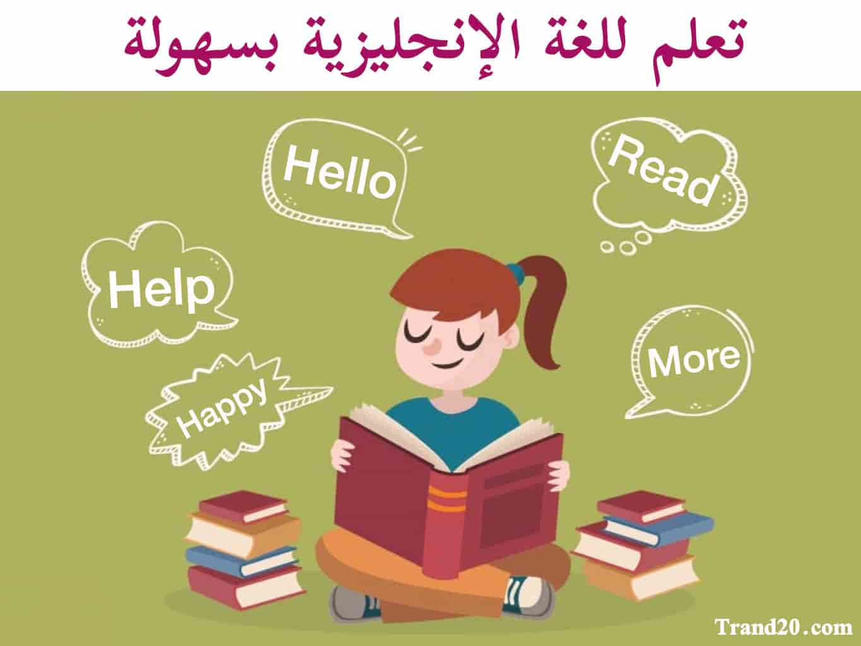 أفضل النصائح والحيل العلمية من اجل اكتساب للغة الإنجليزية بسهولة