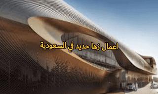السعودية تكرم المرة العربية عبره اطلاق مسمى زها حديد على احد شوارعها