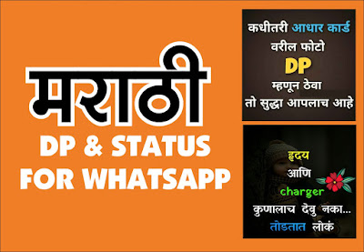 Whatsapp Dp Status In Marathi