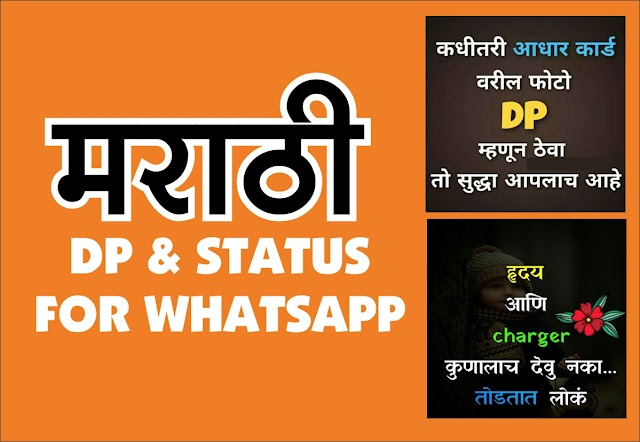 (*154 ~ NEW*) ⇒ Whatsapp Dp In Marathi | Dp For Whatsapp In Marathi