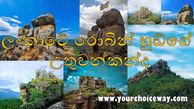 ලංකාවේ රොබින් හුඩ්ගේ - උතුවන්කන්ද 🧗🌳🗻 (Uthuwankanda) - Your Choice Way