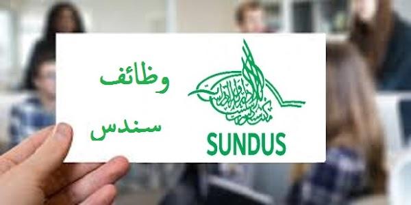 فرص عمل شاغرة بشركة سندس للتوظيف في الإمارات العربية المتحدة