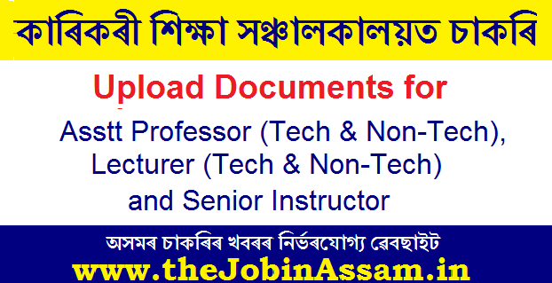 DTE Assam Recruitment 2020: Documents Uploading For Dhemaji Engineering College