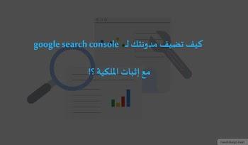 كيفية إضافة مدونتك لــ google search console مع إثبات الملكية