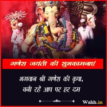 Vinayak Jayanti Wishes Shubhkamnaye Images