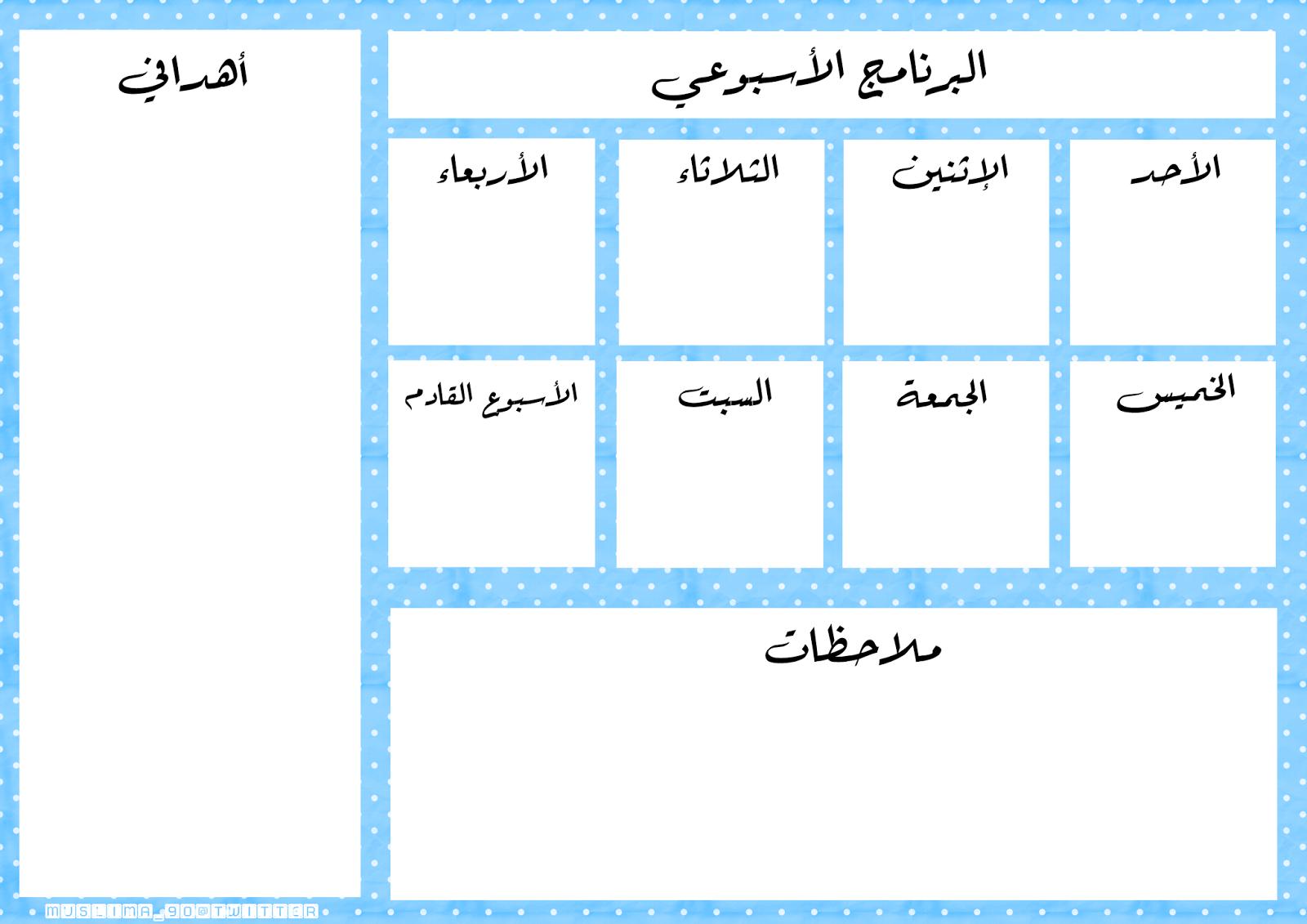 تنظيم جدول ايام الاسبوع